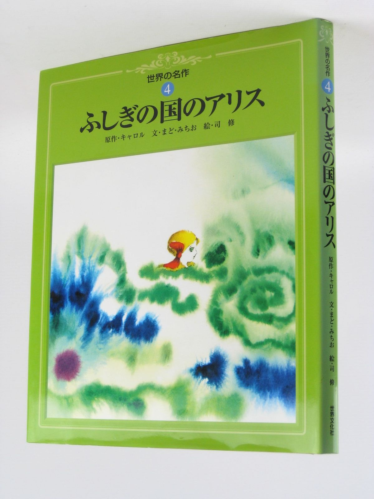 Photo of ALICE'S ADVENTURES IN WONDERLAND - JAPANESE TEXT written by Carroll, Lewis (STOCK CODE: 1501850)  for sale by Stella & Rose's Books