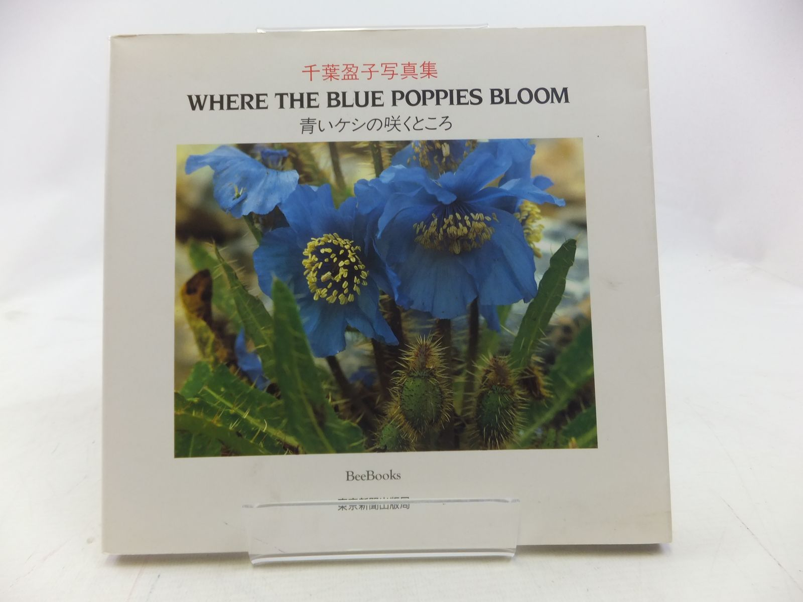 Photo of WHERE THE BLUE POPPIES BLOOM written by Chiba, Eiko (STOCK CODE: 1809411)  for sale by Stella & Rose's Books