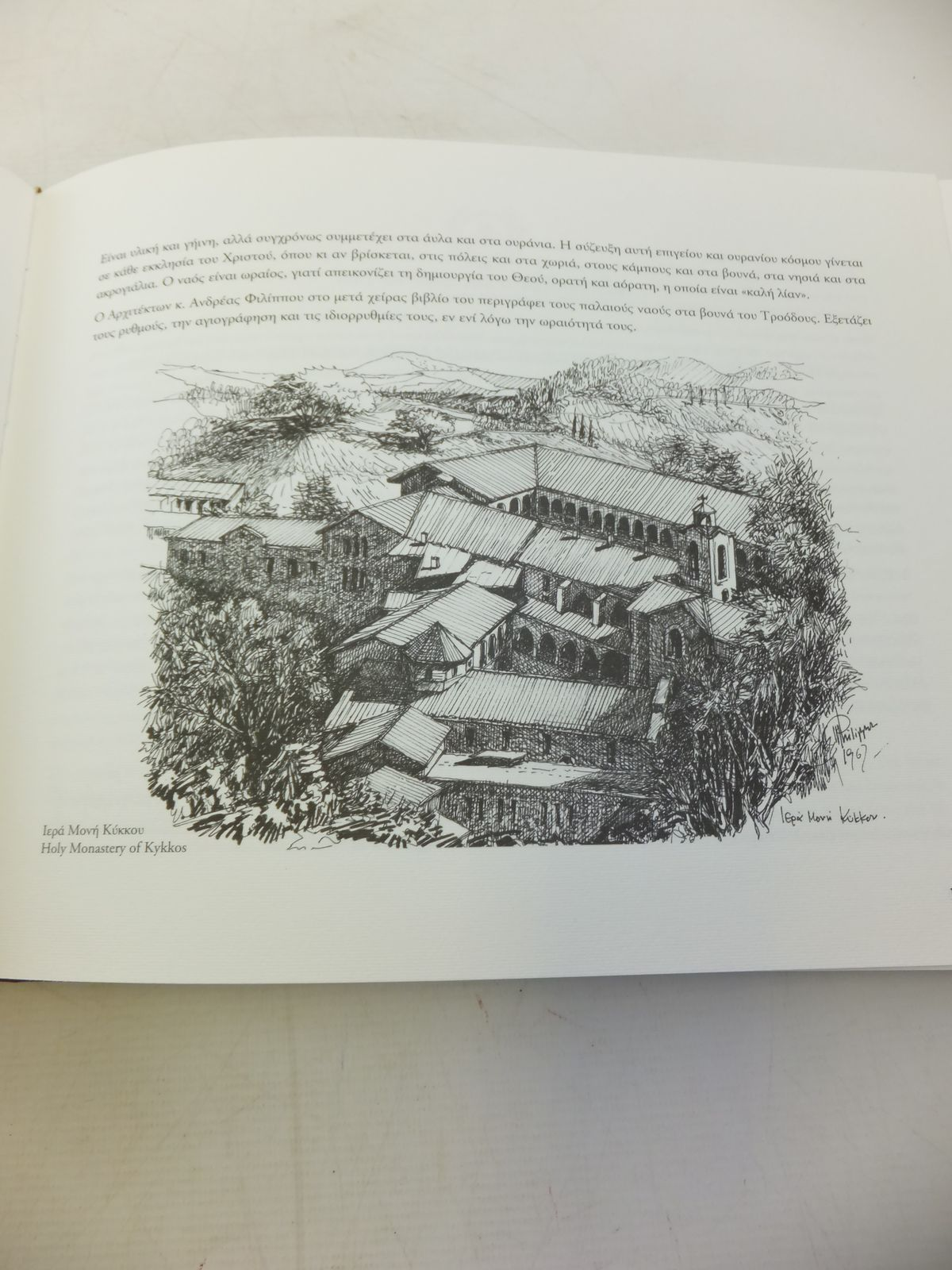 Photo of BYZANTINE ARCHITECTURE IN THE TROODOS MOUNTAINS THROUGH DRAWINGS, SKETCHES AND WATERCOLOURS written by Philippou, Andreas illustrated by Philippou, Andreas published by Nicosia (STOCK CODE: 1810467)  for sale by Stella & Rose's Books