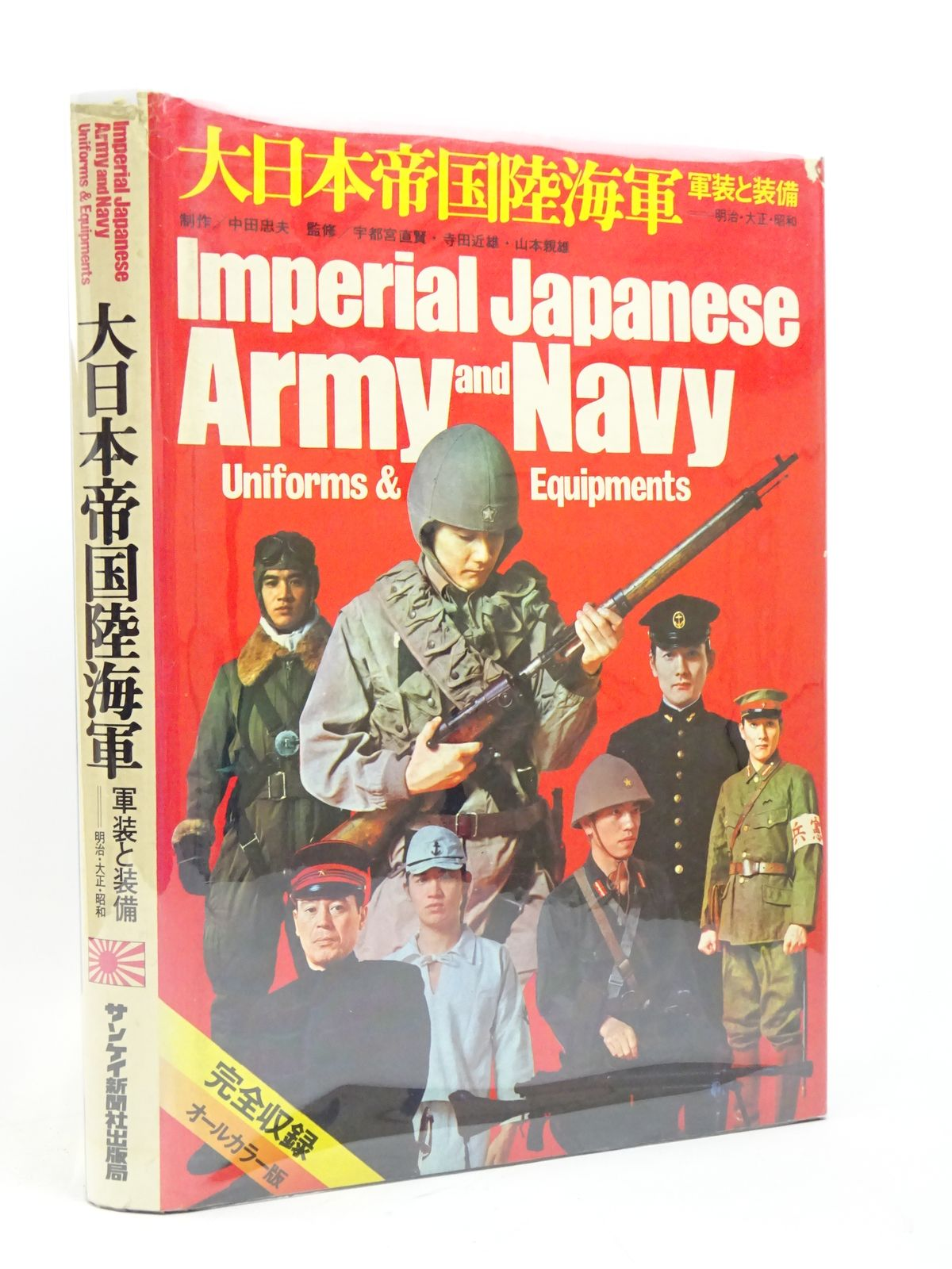 Photo of IMPERIAL JAPANESE ARMY AND NAVY UNIFORMS & EQUIPMENT written by Nakata, Tadao published by Arms & Armour Press (STOCK CODE: 1818046)  for sale by Stella & Rose's Books