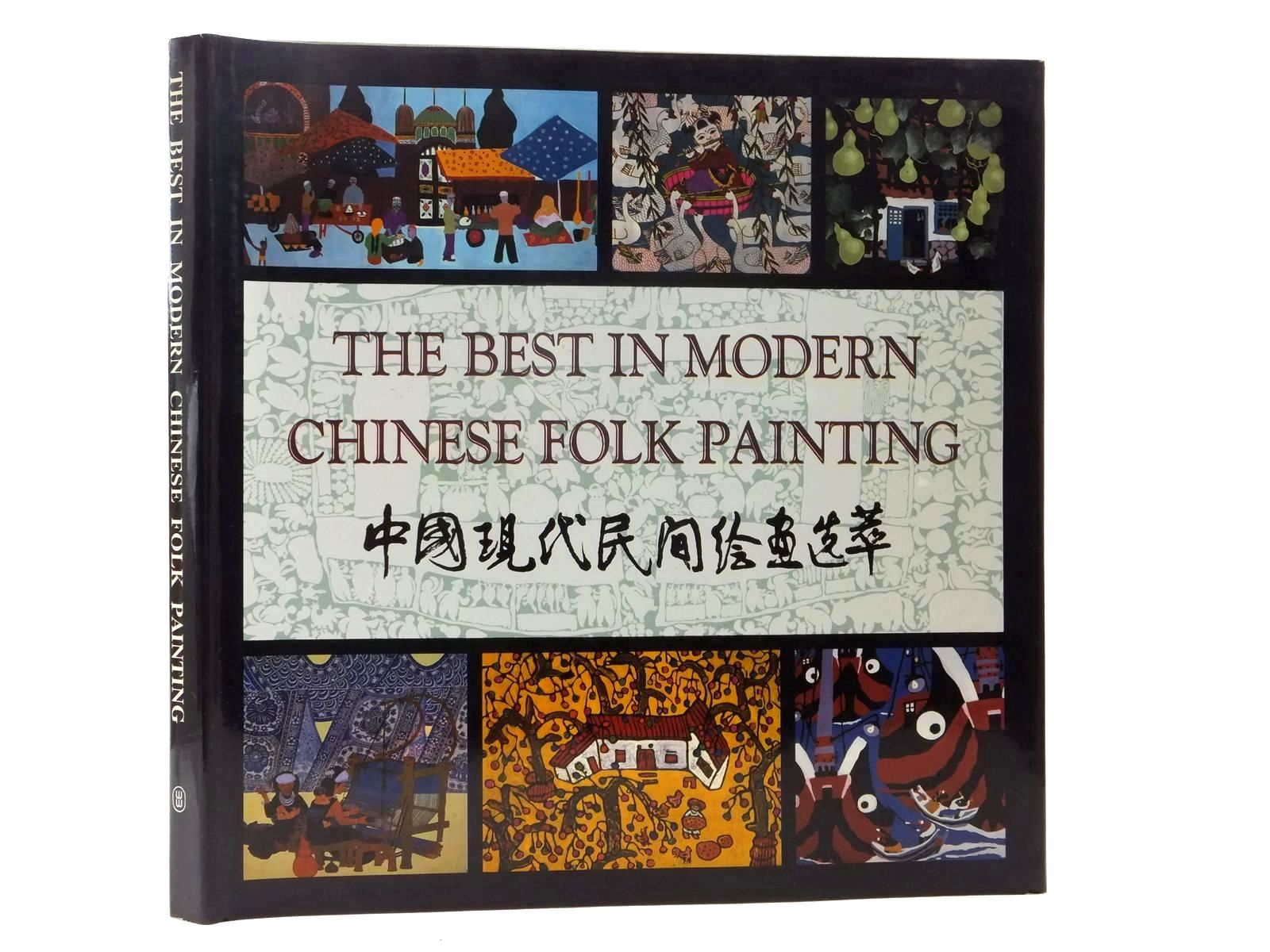 Photo of THE BEST IN MODERN CHINESE FOLK PAINTING published by Foreign Languages Press (STOCK CODE: 2123679)  for sale by Stella & Rose's Books