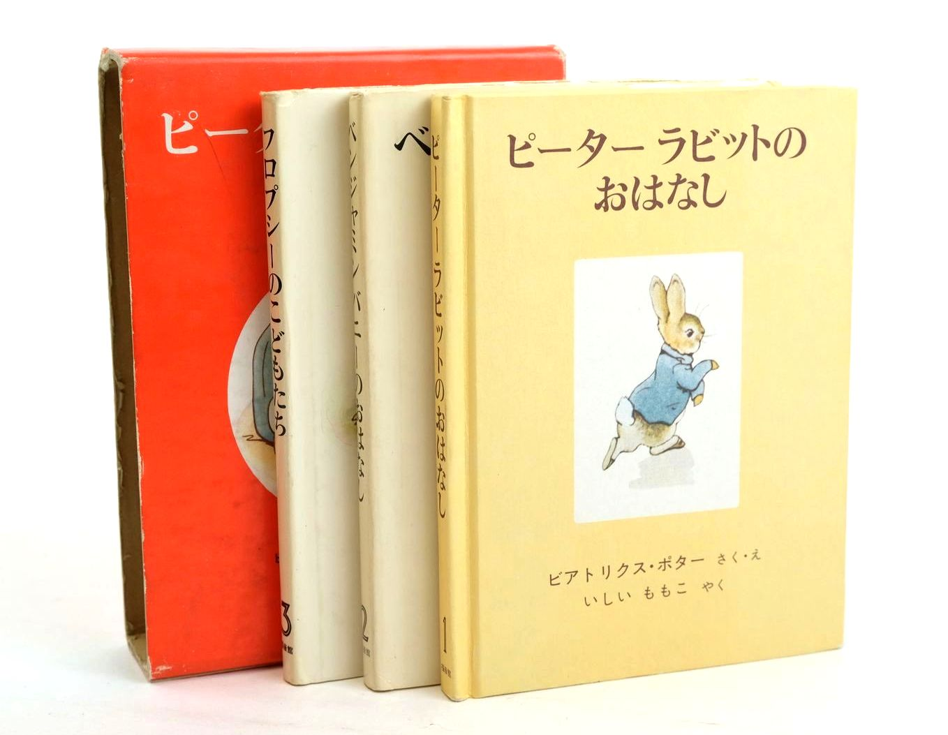 Photo of PETER RABBIT BOX SET 1 (JAPANESE)- Stock Number: 1319896