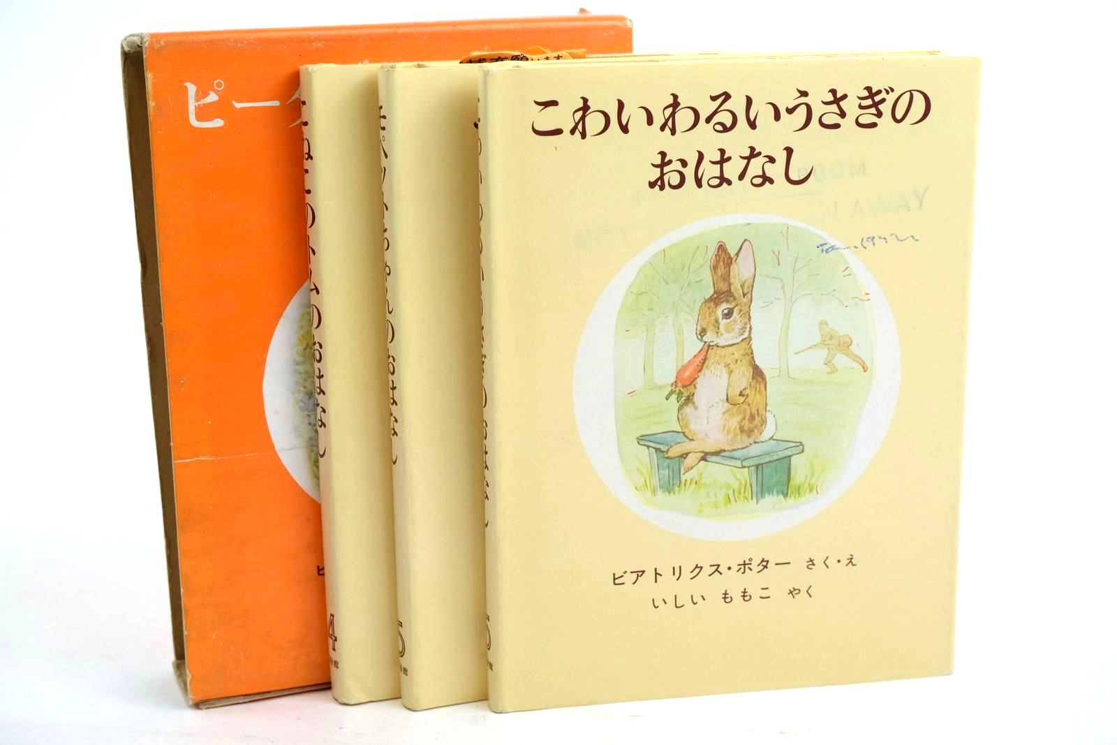 Photo of PETER RABBIT BOX SET 2 (JAPANESE)- Stock Number: 1319897
