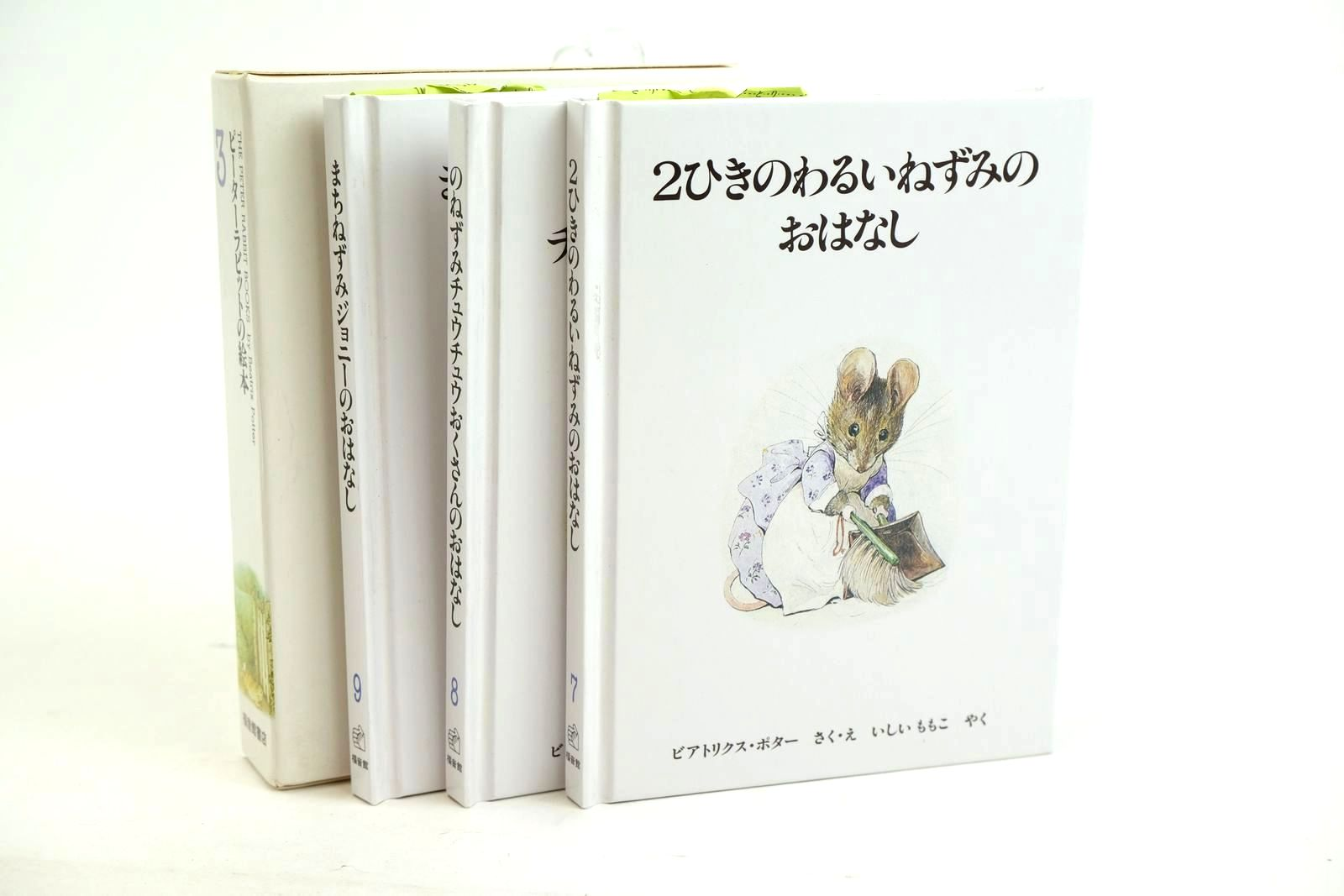 Photo of THE PETER RABBIT BOOKS 3 (JAPANESE)- Stock Number: 1319898