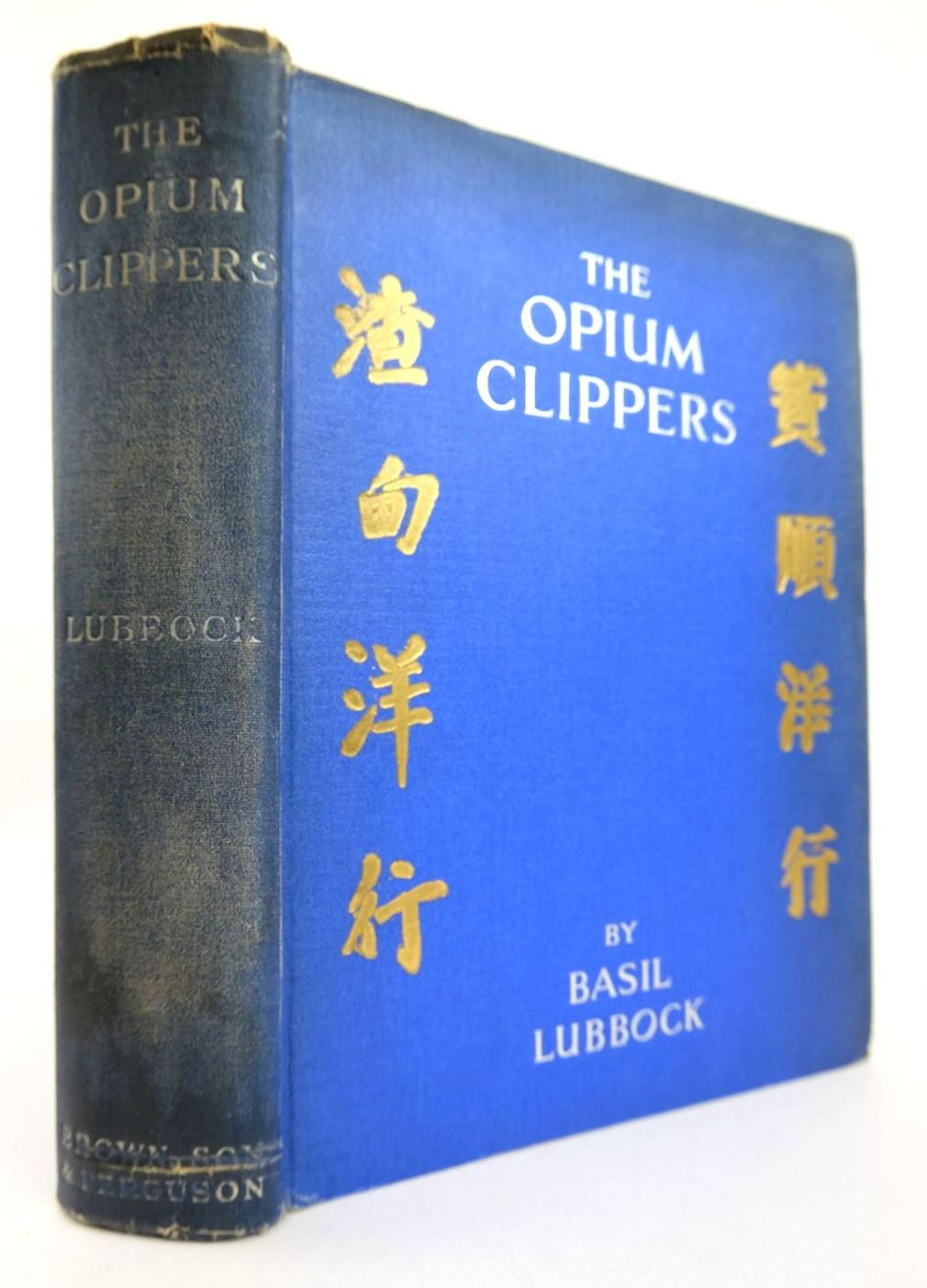 Photo of THE OPIUM CLIPPERS written by Lubbock, Basil published by Brown, Son & Ferguson Ltd. (STOCK CODE: 2132802)  for sale by Stella & Rose's Books