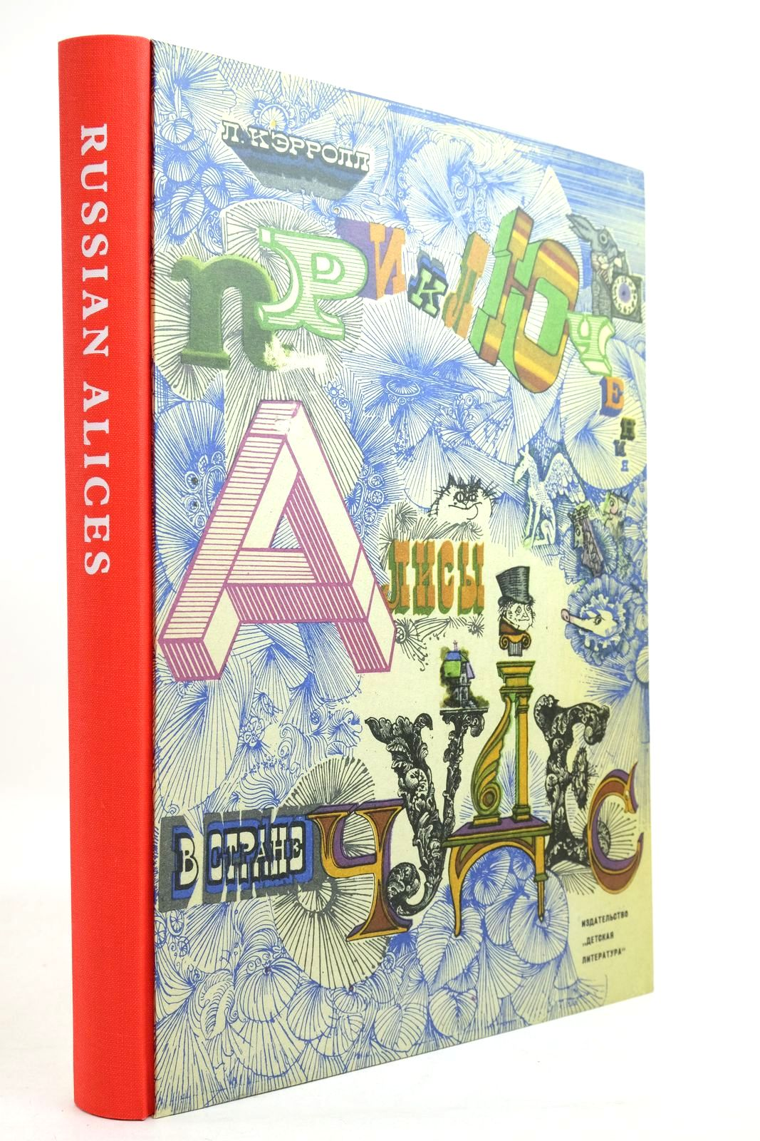 Russian Alices: Illustrated Editions of Alice In Wonderland From The USSR and The Post-Soviet Era