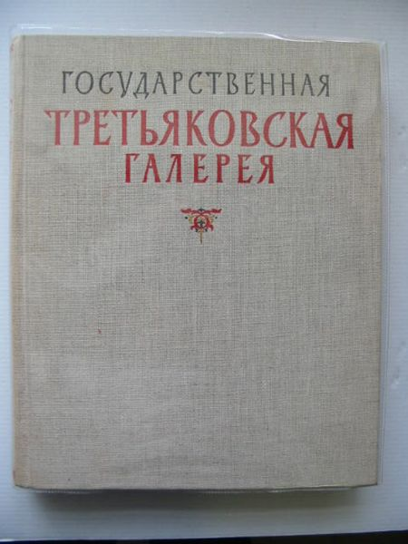 Photo of TRETIAKOV published by Editions Des Beaux-Arts (STOCK CODE: 692433)  for sale by Stella & Rose's Books